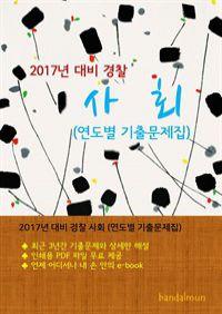 2017년 대비 경찰 사회 (연도별 기출문제집)