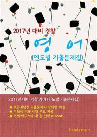 2017년 대비 경찰 영어 (연도별 기출문제집)