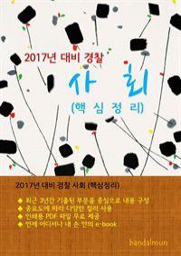 2017년 대비 경찰 사회 (핵심정리)