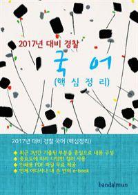 2017년 대비 경찰 국어 (핵심정리)