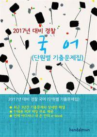 2017년 대비 경찰 국어 (단원별 기출문제집)