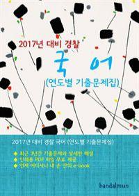 2017년 대비 경찰 국어 (연도별 기출문제집)