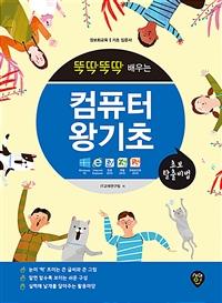 뚝딱뚝딱 배우는 컴퓨터 왕기초 (윈도우10&인터넷&한글 2010&엑셀 2010&파워포인트 2010) - 초보탈출비법