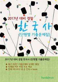 2017년 대비 경찰 한국사 (단원별 기출문제집)