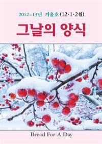 그날의 양식 겨울호(제6호)-12,1,2,월