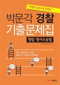 박문각 경찰 기출문제집 : 형법 · 형사소송법 경찰승진 최신기출 총정리 (개정판)