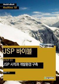 JSP바이블 STEP 01 : JSP 시작과 개발환경 구축