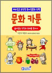 문화카툰 : 재미있고 유익한 동서양문화산책