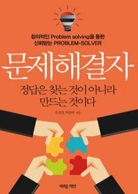 문제해결자 - 창의적인 Problem solving을 통한 신뢰받는 PROBLEM-SOLVER