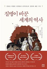 질병이 바꾼 세계의 역사 - 인류를 위협한 전염병과 최고 권력자들의 질병에 대한 기록