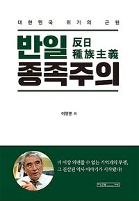 반일 종족주의 - 대한민국 위기의 근원