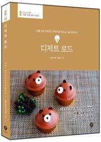 디저트 로드 - 서울 5대 거리의 디저트와 만드는 레시피까지