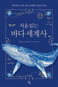 처음 읽는 바다 세계사 - 바다에서 건져 올린 위대한 인류의 역사