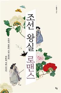 조선 왕실 로맨스 - 우리가 몰랐던 조선 왕실의 결혼과 사랑 이야기