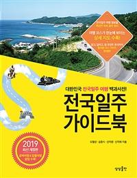 전국일주 가이드북 - 대한민국 전국일주 여행 백과사전!, 2019 최신 개정판