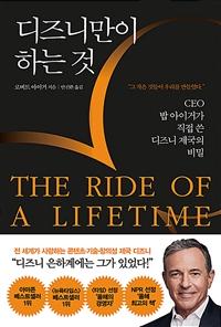 디즈니만이 하는 것 The Ride of a Lifetime - CEO 밥 아이거가 직접 쓴 디즈니 제국의 비밀