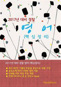 2017년 대비 경찰 영어 (핵심정리)