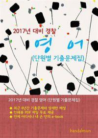 2017년 대비 경찰 영어 (단원별 기출문제집)