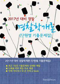 2017년 대비 경찰 경찰학개론 (단원별 기출문제집)