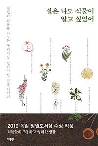 실은 나도 식물이 알고 싶었어 - 정원과 화분을 가꾸는 우리가 꼭 알아야 할 식물 이야기