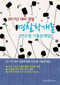 2017년 대비 경찰 경찰학개론 (연도별 기출문제집)