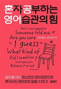혼자 공부하는 영어 습관의 힘 : 영어패턴 + 영어회화편 - 원어민이 즐겨 사용하는 '시작 표현' Top60
