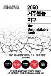 2050거주불능 지구 - 한계치를 넘어 종말로 치닫는 21세기 기후재난 시나리오