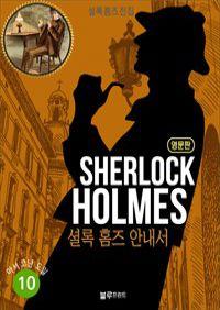 올림푸스 셜록 홈즈 전집 영문판 10 : A Guide to Sherlock Holmes
