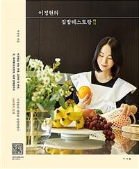 이정현의 집밥레스토랑 - 이정현의 행복한 집밥이야기 101가지 요리