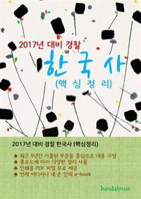 2017년 대비 경찰 한국사 (핵심정리)