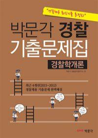 박문각 경찰 기출문제집 : 경찰학개론 경찰채용 최신기출 총정리 (개정판)