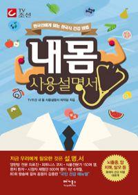 내 몸 사용설명서 : TV조선 대표 건강 프로그램 - 한국인에게 맞는 한국식 건강 비법