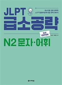 JLPT급소공략 N2 문자·어휘 - 2nd Edition