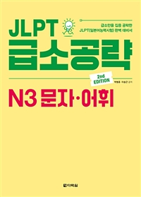 JLPT급소공략 N3 문자.어휘 - 2nd Edition