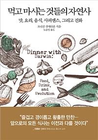 먹고 마시는 것들의 자연사 - 맛, 음식, 요리, 사피엔스, 그리고 진화