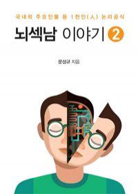 뇌섹남 이야기 2 - 국내외 주요인물 등 1천인(人) 논리공식