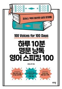 하루 10분 명문 낭독 영어 스피킹 100 - 조이스 박이 엄선한 삶의 문장들, 개정판
