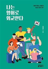 나는 영어로 외교한다 - 대한민국을 소개할 때 필요한 영어 표현