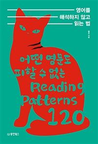 영어를 해석하지 않고 읽는 법 - 어떤 영문도 피할 수 없는 Reading Patterns 120