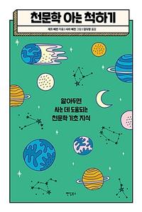 천문학 아는 척하기 - 알아두면 사는 데 도움되는 천문학 기초 지식