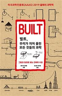 빌트, 우리가 지어 올린 모든 것들의 과학 - 그림과 원리로 읽는 건축학 수업