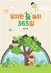 유치원 '숲' 놀이 365일