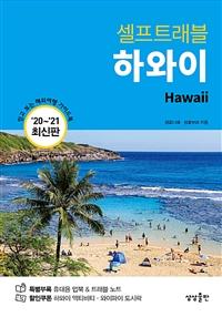 하와이 셀프트래블 - 2020-2021 최신판