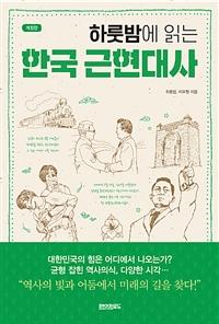 하룻밤에 읽는 한국 근현대사 - 개정 증보판