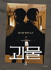 괴물 3 : 시크릿 작가 노트 - 김수진 대본집