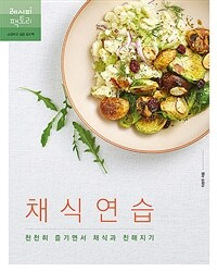 채식 연습 - 천천히 즐기면서 채식과 친해지기