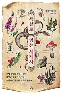 독살로 읽는 세계사 - 중세 유럽의 의문사부터 김정남 암살 사건까지, 은밀하고 잔혹한 역사의 뒷골목