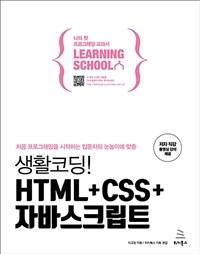 생활코딩! HTML + CSS + 자바스크립트