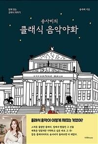 송사비의 클래식 음악야화 - 밤에 읽는 클래식 이야기