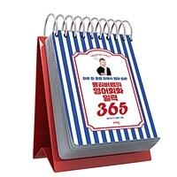 올리버쌤의 영어회화 일력 365 (스프링) - 하루 한 문장 미국식 영어 습관